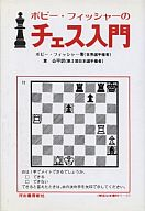 <<趣味・雑学>> ボビー・フィッシャーのチェス入門 / ボビー・フィッシャー