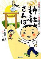 <<エッセイ・随筆>> 開運!神社さんぽ / 上大岡トメ