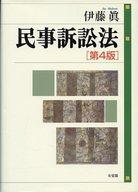 <<政治・経済・社会>> 民事訴訟法 第4版 / 伊藤眞