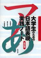 <<語学>> 大学生のための日本語表現実践ノート 改訂 / 米田明美