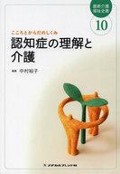 <<健康・医療>> 認知症の理解と介護 第2版 / 中村裕子