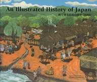 <<児童書・絵本>> 絵で見る日本の歴史 英語版 / 西村繁男