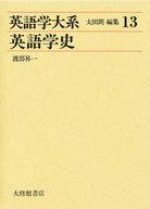 <<語学>> 英語学大系 第13巻 英語学史  / 渡部昇一