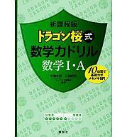 <<教育・育児>> 新課程版 ドラゴン桜式数学力ドリル 数学1・A / 牛瀧文宏