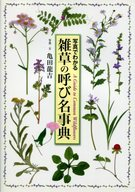 <<趣味・雑学>> 雑草の呼び名事典 / 亀田龍吉
