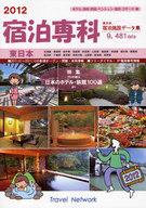 <<歴史・地理>> 12 宿泊専科 東日本 宿泊施設データ