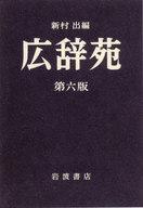<<語学>> ケース付)広辞苑 第六版 (机上版) / 新村出