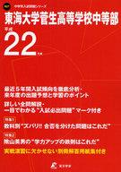 <<趣味・雑学>> 東海大学菅生高等学校中等部 平成22年度受験用 (2010) (中学校別入試問題シリーズ)