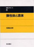 <<科学・自然>> 弾性体と流体 物理入門コース 8 / 恒藤敏彦