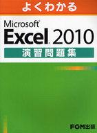<<コンピュータ>> MS Excel2010 演習問題