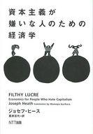 <<政治・経済・社会>> 資本主義が嫌いな人のための経済学 / J.ヒース