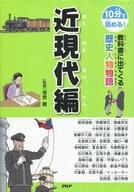 <<児童書・絵本>> 教科書に出てくる歴史人物物語 近現代編 / 河合敦