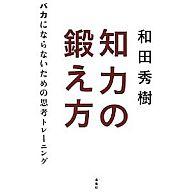 <<エッセイ・随筆>> 知力の鍛え方 / 和田秀樹