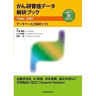 <<健康・医療>> がん研胃癌データ解析ブック1946- / 中島聰總
