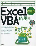 <<コンピュータ>> Excel2010VBA 応用編 / 大村あつし
