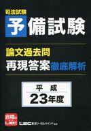 <<政治・経済・社会>> 平23 司法試験予備試験 論文過去問 / 東京リーガルマインドLEC総合研究所司法試験部