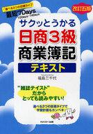 <<ビジネス>> 日商3級商業簿記 テキスト 改訂5版 / 福島三千代