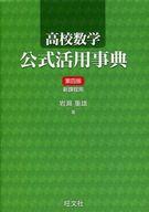 <<教育・育児>> 高校数学公式活用事典 第4版 / 岩瀬重雄