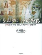 <<歴史・地理>> シルクロードの光彩 西域踏査40年・悠久 / 山田勝久