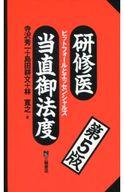 <<健康・医療>> 研修医当直御法度 第5版 ピットフォール / 寺沢秀一