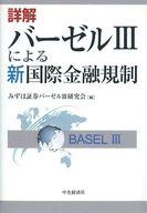 <<政治・経済・社会>> 詳解 バーゼル3による新国際金融規制 / みずほ証券バーゼル3研究会