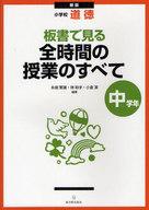 <<教育・育児>> 板書で見る全時間の授業のす 中学年 新版 / 永田繁雄
