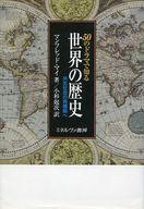 <<歴史・地理>> 50のドラマで知る世界の歴史-共生社会の / M.マイ