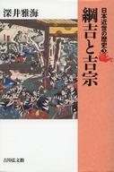 <<歴史・地理>> 綱吉と吉宗 / 深井雅海