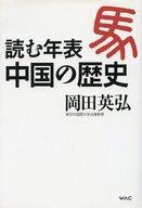 <<ビジネス>> 読む年表 中国の歴史 / 岡田英弘