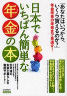 <<ビジネス>> 日本でいちばん簡単な年金の本