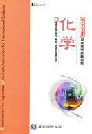 <<語学>> 日本留学試験対策模擬試験 化学