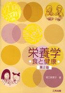 <<健康・医療>> 栄養学-食と健康 / 堀口美恵子