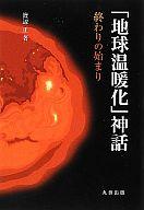 <<科学・自然>> 「地球温暖化」神話-終わりの始まり / 渡辺正