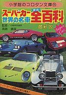 <<児童書・絵本>> スーパーカー世界の名車全百科 最新版