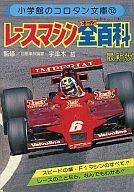 <<児童書・絵本>> レースマシン全百科 最新版