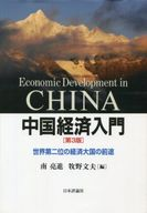 <<政治・経済・社会>> 中国経済入門 第3版 世界第二位の経済大 / 南亮雄