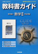 <<教育・育児>> 啓林館版 ガイド308 数学2
