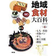 <<産業>> 地域食材大百科<第6巻>もち、米粉、米粉パン、すし、加工米飯、澱粉 / 農文協