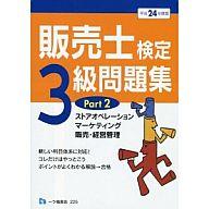 <<ビジネス>> 平24 販売士検定3級問題集 2
