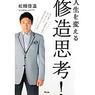 <<政治・経済・社会>> 人生を変える 修造思考! / 松岡修造