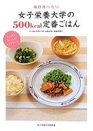 <<生活・暮らし>> 女子栄養大学の500kcal定番ごはん / 松田早苗