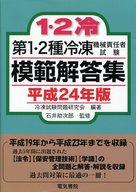 <<産業>> 平24 第1・2種冷凍機械責任者試験模範 / 冷凍試験問題研究会