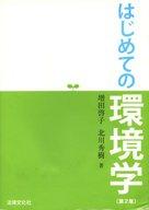 <<科学・自然>> はじめての環境学 第2版 / 増田啓子