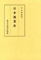 <<政治・経済・社会>> 日本漁業史