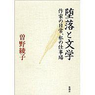 <<エッセイ・随筆>> 堕落と文学 作家の日常、私の仕事場 / 曽野綾子