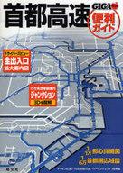 <<歴史・地理>> 首都高速便利ガイド 3版