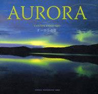 <<芸術・アート>> AURORA-オーロラの空 / 谷角靖