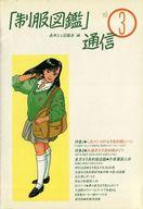 <<教育・育児>> 「制服図鑑」通信 Vol.3 / 森伸之と図鑑舎