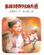 <<児童書・絵本>> まほうをかけられた舌 (岩崎幼年文庫 1) / 安房直子