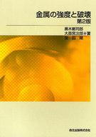 <<科学・自然>> 金属の強度と破壊 第2版 POD版 / 黒木剛司郎